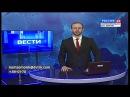 Вести Комсомольск-на-Амуре запись с эфира 15 сентября 2017 г.