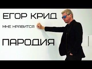 ПАРОДИЯ: Егор Крид - Мне нравится