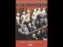Суд народов (1947) документальный фильм