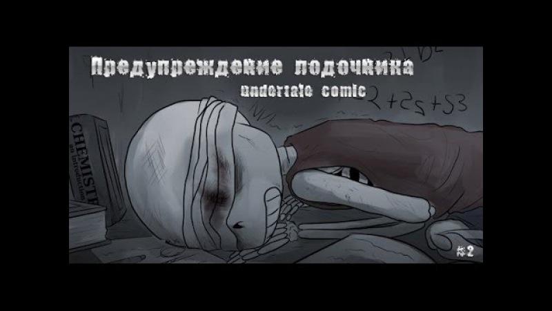 (undertale comic) Предупреждение лодочника 2   Русский дубляж [RUS]