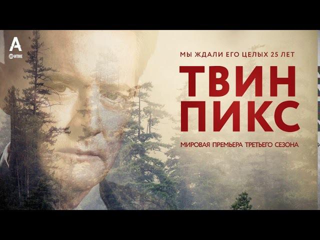 Твин Пикс 3 сезон 14 серия (2017) by Howmelarle300-TV Возвращение, часть 14
