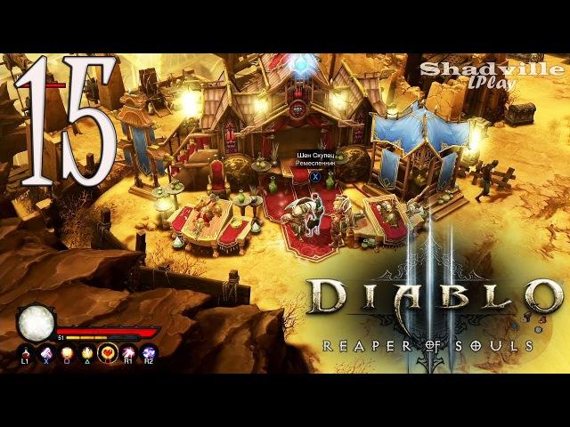 Diablo 3: Reaper of Souls (PS4) Прохождение 15: Ювелир Шен Скупец