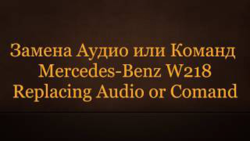 Замена Аудио или Команд Mercedes-Benz CLS W218 Replacing Audio or Comand