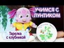 Учимся с Лунтиком - Тарелка с клубникой. Поделки для детей