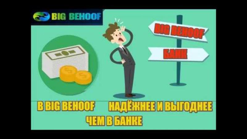 BIG BEHOOF надёжнее и выгоднее,чем в банке.