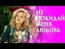 НЕ ПОКИДАЙ МЕНЯ ЛЮБОВЬ Русская мелодрама про деревню (2016)