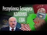 БССР существует. Республика Беларусь- колония США. Часть 2. Лукашенко - Генерал Гу...