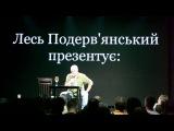 Презентаця роману