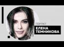 Интервью с Еленой Темниковой Портрет
