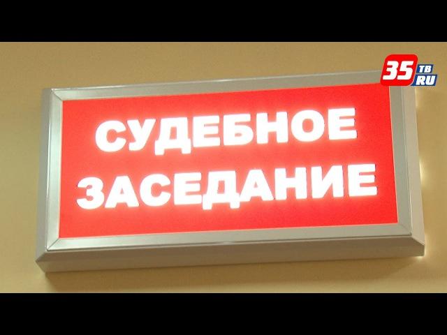 В Череповце осудили женщину, убившую своего сожителя за отказ бросить пить