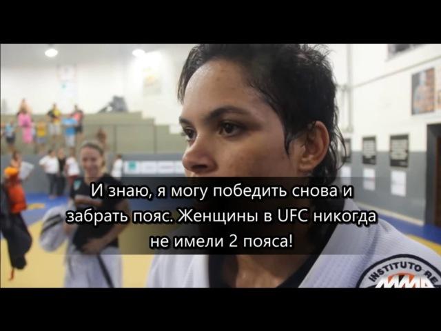 Аманда Нуньес о бое с Валентиной Шевченко и Крис Сайборг.