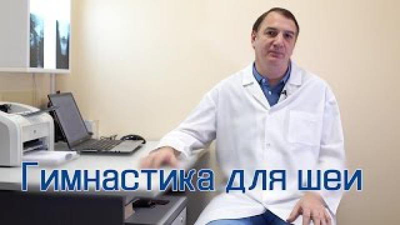 Гимнастика для шеи, упражнения для лечения шейного остеохондроза