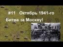 Panzer Corps 11. Операция Барбаросса. Битва за Москву. Октябрь 1941 года.