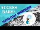 Результаты применения Аксесс Барс | Access Bars®