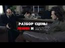 Ленин и Махно Разбор сцены встречи Продажи и переговоры Девять жизней Нестора Махно сериал