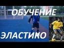 КАК НАУЧИТЬСЯ ДЕЛАТЬ ФИНТ ЭЛАСТИКО! ИГРАЙ КАК РОНАЛДИНЬО! learn football skills tricks THE ELASTICO