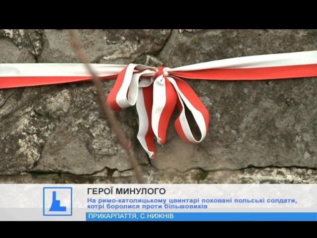 У с.Нижнів на Тлумаччині ретельно бережуть могилу вояка Армії УНР Тихона Хилюка