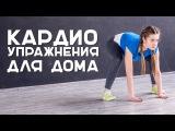 Workout • Кардио упражнения для дома [Workout | Будь в форме]
