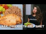 Workout • Как похудеть без диет [Лаборатория Workout]