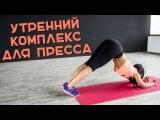 Workout • Утренний комплекс для пресса [Workout | Будь в форме]