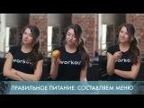 Workout • Правильное питание. Составляем меню [Лаборатория Workout]