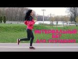 Workout • Интервальный бег — лучший способ похудеть  [Workout | Будь в форме]