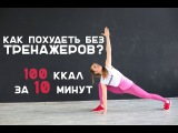 Workout • Как похудеть без тренажеров? Интервальная тренировка в домашних условиях [Workout | Будь в форме]