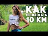 Workout • Бег для похудения. Как пробежать 10 км [Workout | Будь в форме]