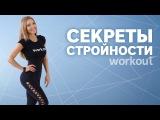 Workout • Как быть в форме? Секреты стройности Екатерины Усмановой [Workout | Будь в форме]