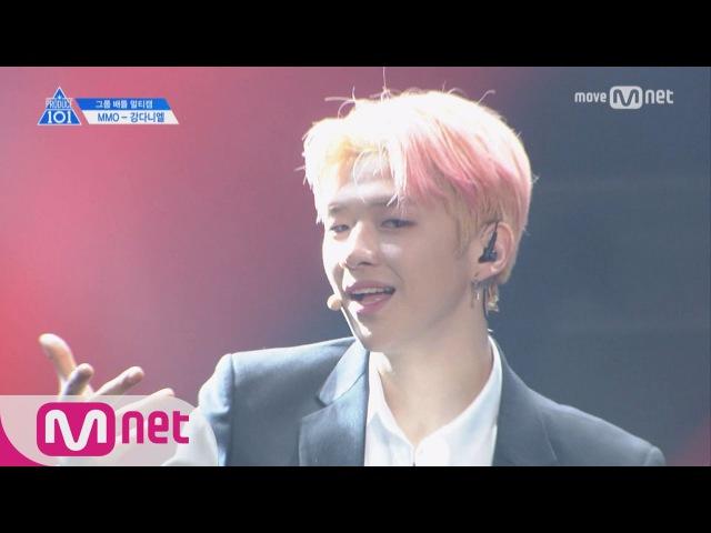 PRODUCE 101 season2 [단독직캠] 일대일아이컨택ㅣ강다니엘 - 슈퍼주니어 ♬Sorry Sorry_2조 @그룹배539
