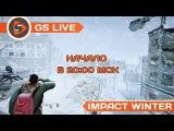 Impact Winter. Стрим GS LIVE