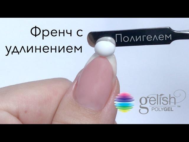Френч с удлинением ногтевого ложа Полигелем Polygel   Выкладной френч