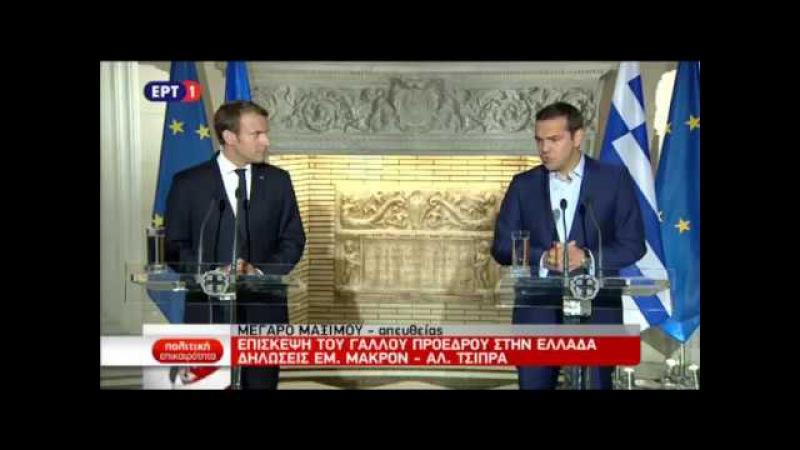 Newsbeast.gr - Δηλώσεις Μακρόν και Τσίπρα από το Μαξίμου Macron 7.09.2017