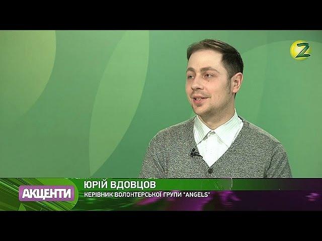 Юрій Вдовцов, керівник волонтерської групи Angels (24.03.2017)