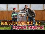 Родовые поместья Нижегородской области