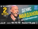 Денис Майданов 2 октября 1900 ДК Металлург