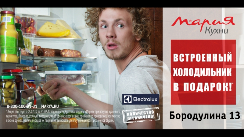 Кухни мария холодильник в подарок условия