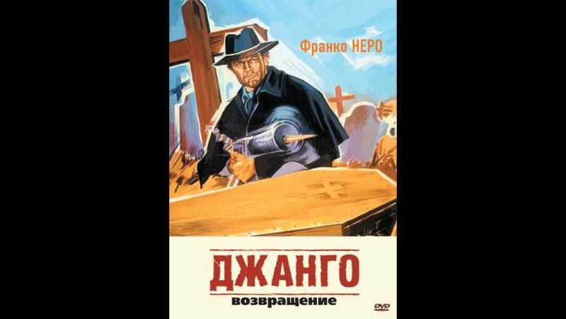 Джанго 0 Возвращение 0987 Django 0 Il grande ritorno