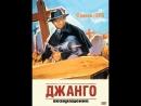 Джанго 2: Возвращение (1987) (Django 2: Il grande ritorno)
