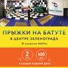 """Батутный клуб """"ADULT"""" в центре Зеленограда."""