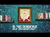 Vecherniy_Urgant_V_cheloveke_vse_dolzhno_byt_vnezapno_-_S_Bezrukov_i_M_Alexandrova_24_12_2015