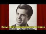Папе 70 Фильм сына об отце