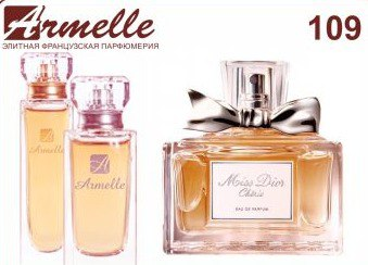 ARMELLE №109Эквивалент аромата Christian Dior Miss Dior CherieВоздуш