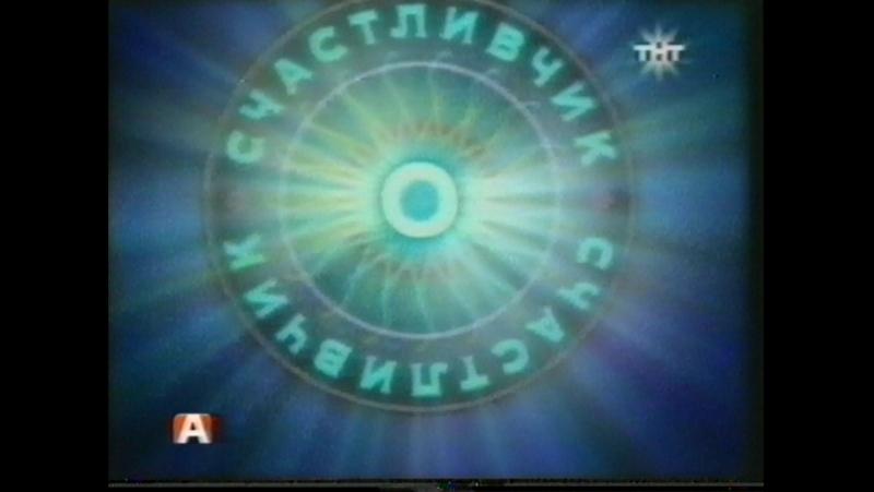 О, счастливчик! (НТВ, 2000) Фрагмент №2 [запись с телеканала