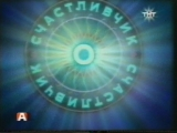 О, счастливчик! (НТВ, 2000) Фрагмент №2 запись с телеканала