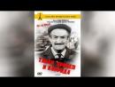 Такси, прицеп и коррида (1958) | Taxi