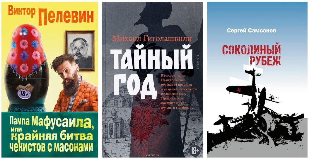 Объявлен шорт-лист литературной премии «Большая книга» 2017 года