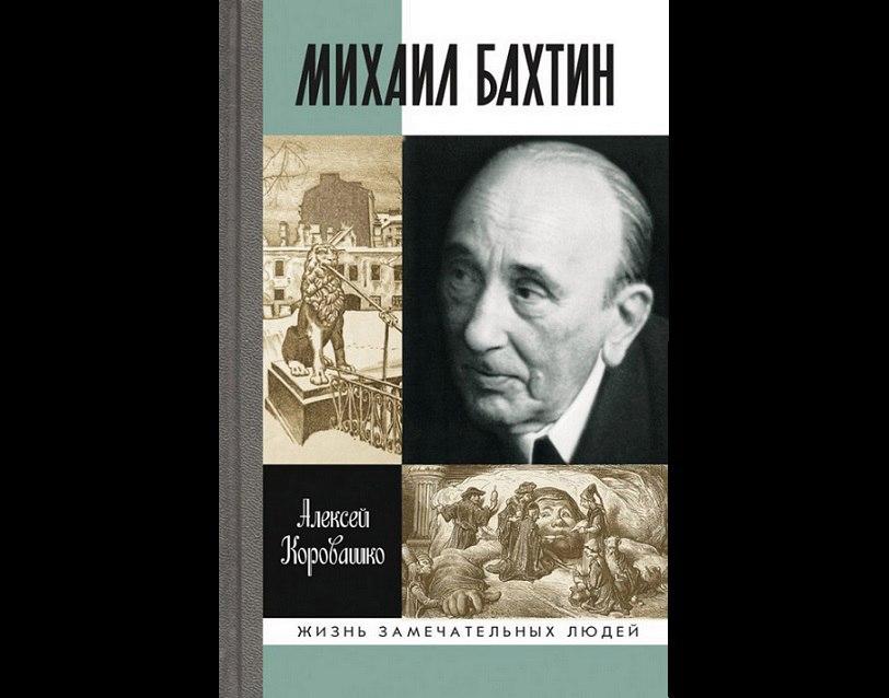 Коровашко А.В. Михаил Бахтин