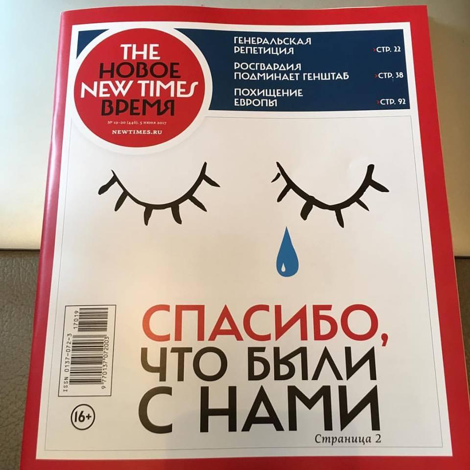 """Евгения Альбац о состоянии СМИ в России: """"Независимых остаются единицы, и круг их сужается"""""""
