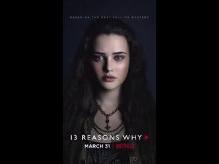 Промо к сериалу «13 Причин Почему»